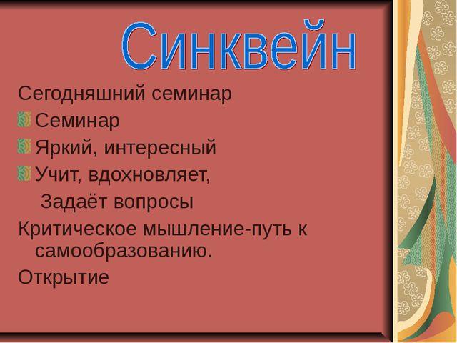 Сегодняшний семинар Семинар Яркий, интересный Учит, вдохновляет, Задаёт вопро...