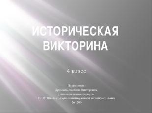 ИСТОРИЧЕСКАЯ ВИКТОРИНА 4 класс Подготовила Дроздова Людмила Викторовна, учите