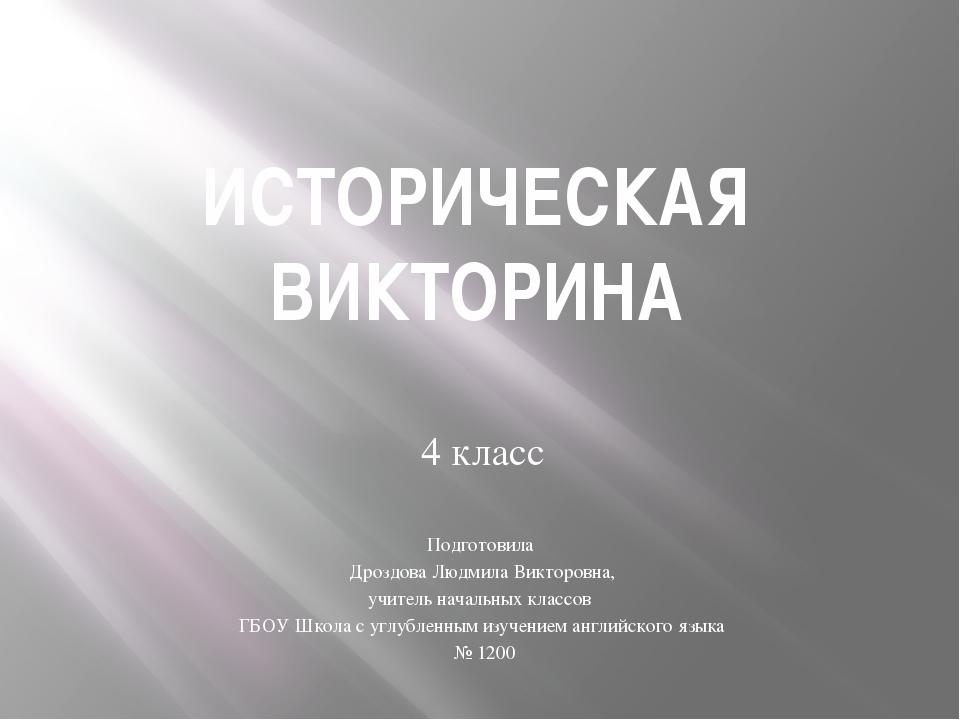 ИСТОРИЧЕСКАЯ ВИКТОРИНА 4 класс Подготовила Дроздова Людмила Викторовна, учите...