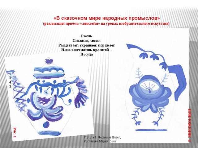 Гжель Снежная, синяя Расцветает, украшает, поражает Наполняет жизнь красотой...