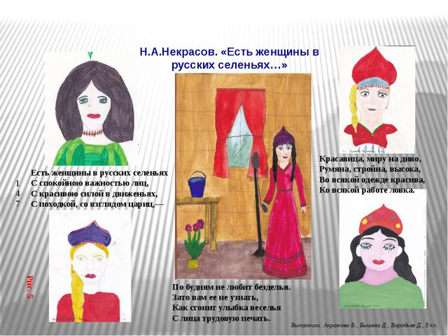 Есть женщины в русских селеньях С спокойною важностью лиц, С красивою силой в...