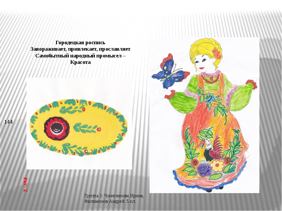 Группа 2: Чижеликова Ирина, Филимонов Андрей. 5 кл. Городецкая роспись Завора...