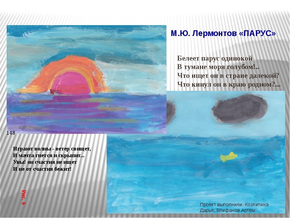 М.Ю. Лермонтов «ПАРУС» Проект выполнили: Козлитина Дарья, Епифанов Артем. Бел...