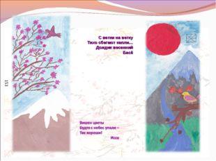 С ветки на ветку Тихо сбегают капли… Дождик весенний Басё 153