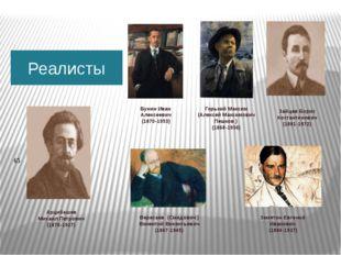 символисты Гиппиус Зинаида Николаевна (1869-1945) Мережковский Дмитрий Сергее
