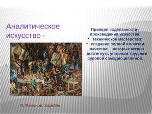 Футуристы («Будетляне»), кубофутуристы («Гилея») Бурлюк Давид Давидович (1882