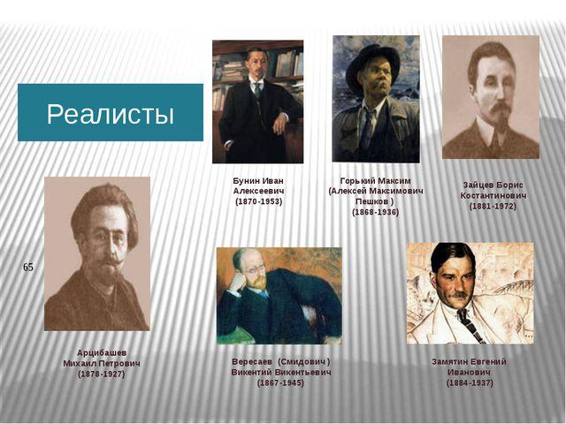 символисты Гиппиус Зинаида Николаевна (1869-1945) Мережковский Дмитрий Сергее...