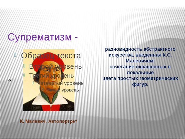 Примитивизм - следование нормам искусства «примитивов» (первобытное и народно...