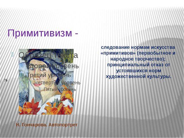 Аналитическое искусство - Принцип «сделанности» произведения искусства: техни...