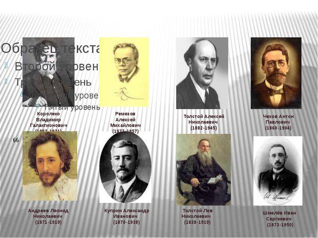 Королеко Владимир Галактионович (1853-1921) Куприн Александр Иванович (1870-1...