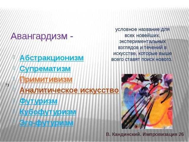 Абстракционизм - направление в искусстве XX века, отказывающееся от изображен...