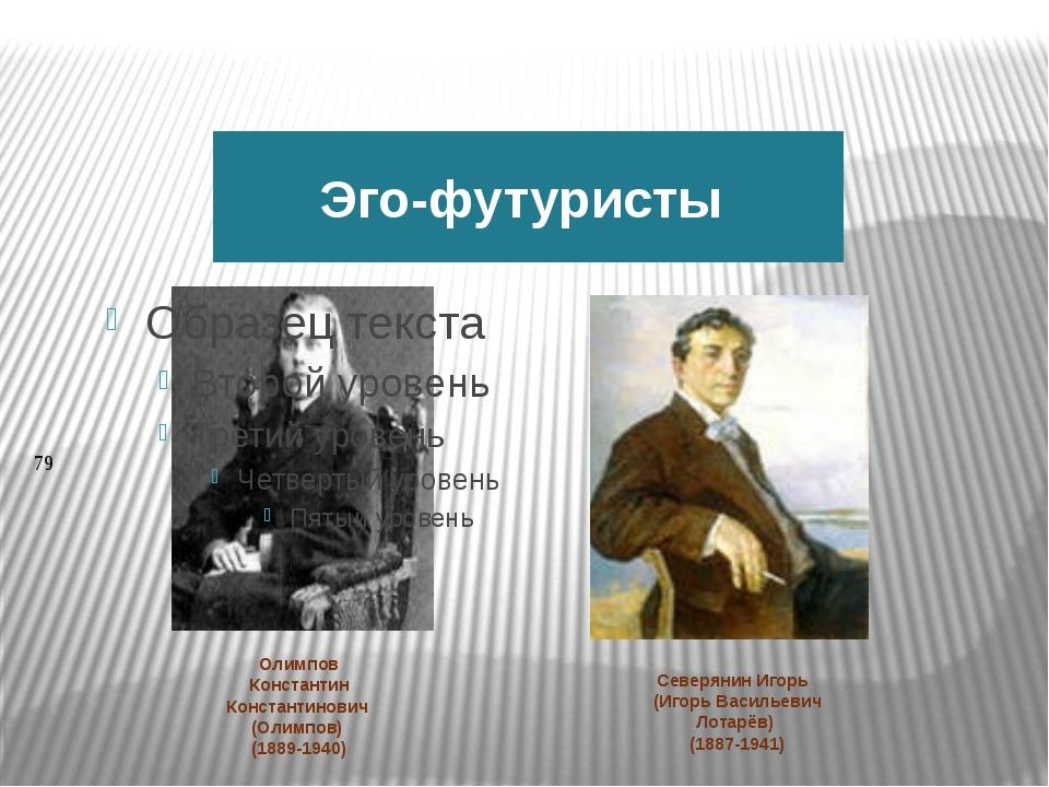 Акмеисты («Цех поэтов») Ахматова Анна Андреевна (Горенко) (1889-1966) Адамови...