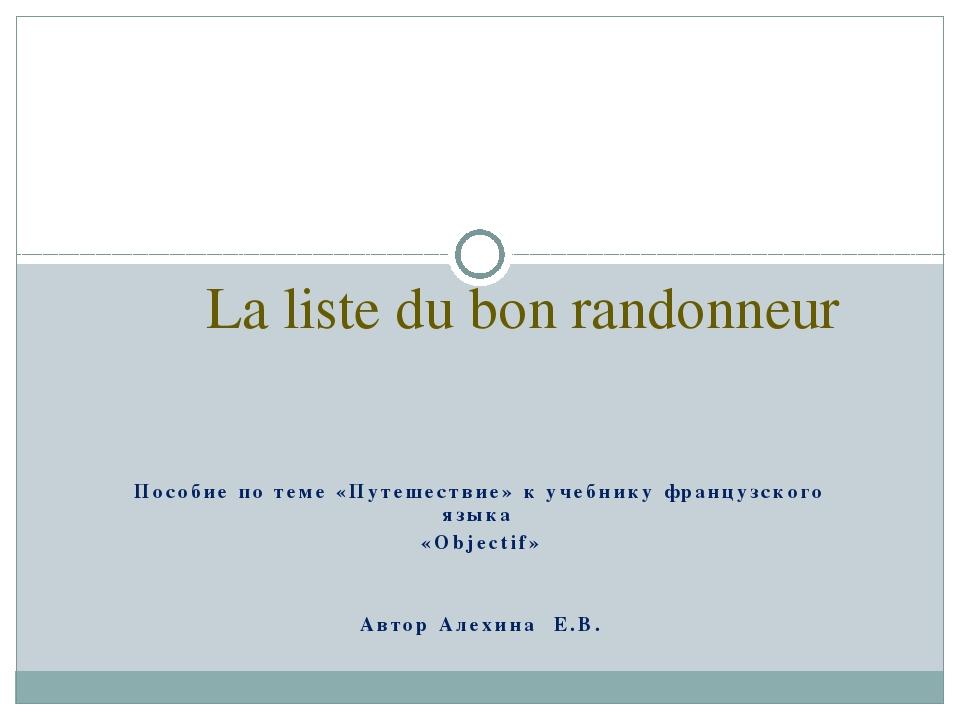 Пособие по теме «Путешествие» к учебнику французского языка «Objectif» Автор...