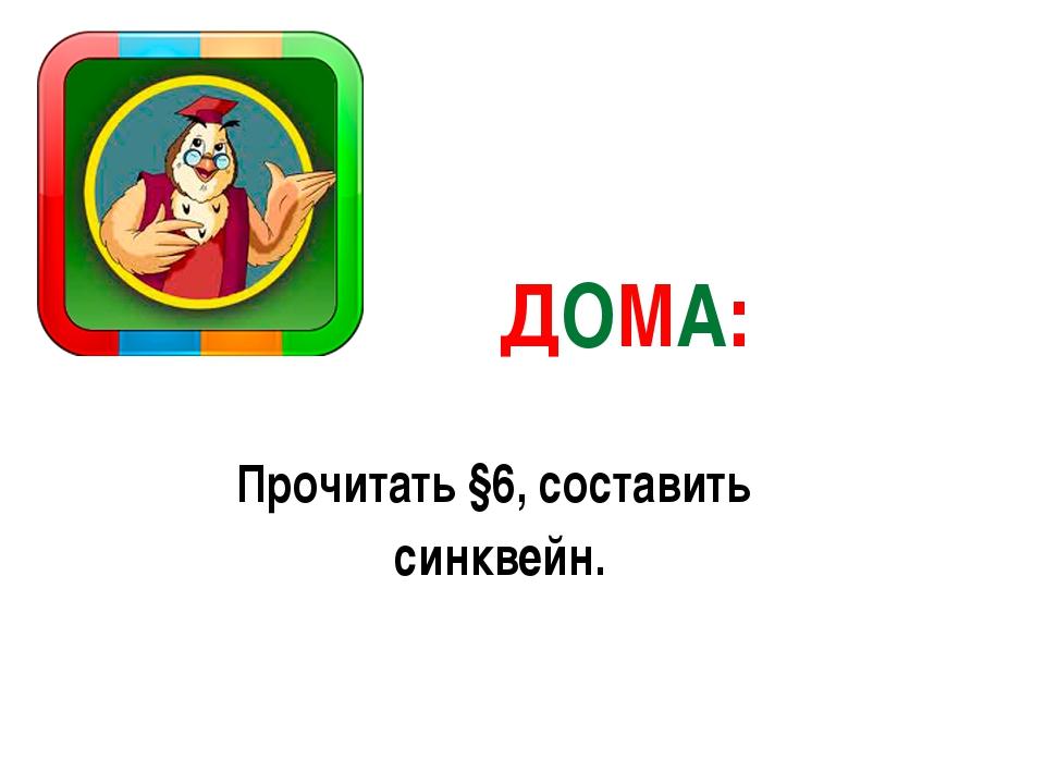 ДОМА: Прочитать §6, составить синквейн.