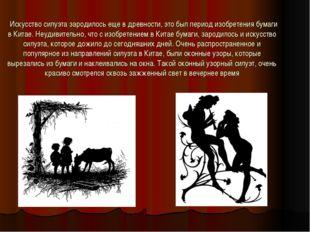 Искусство силуэта зародилось еще в древности, это был период изобретения бу