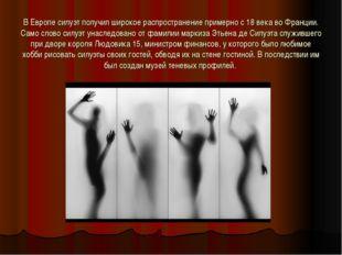 В Европе силуэт получил широкое распространение примерно с 18 века во Франции