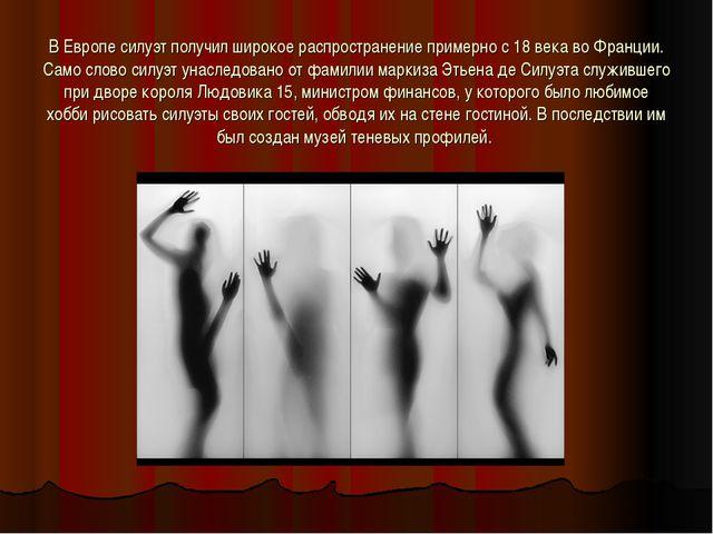 В Европе силуэт получил широкое распространение примерно с 18 века во Франции...