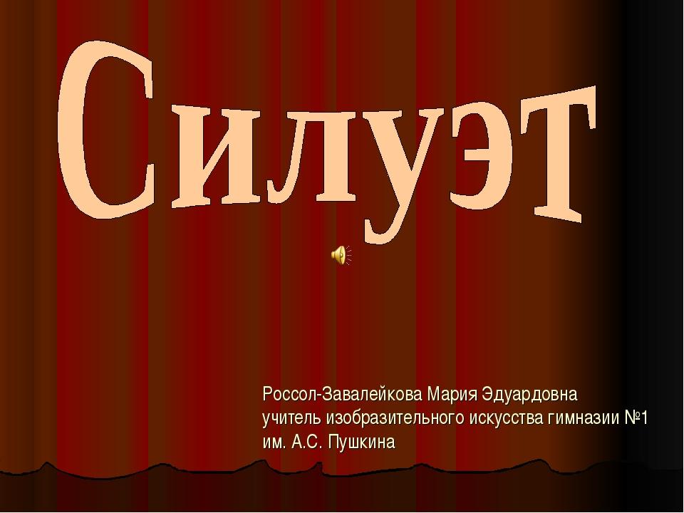 Россол-Завалейкова Мария Эдуардовна учитель изобразительного искусства гимназ...