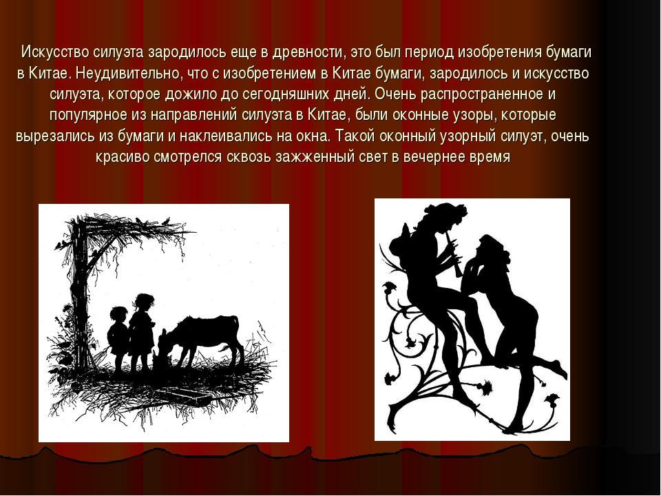 Искусство силуэта зародилось еще в древности, это был период изобретения бу...
