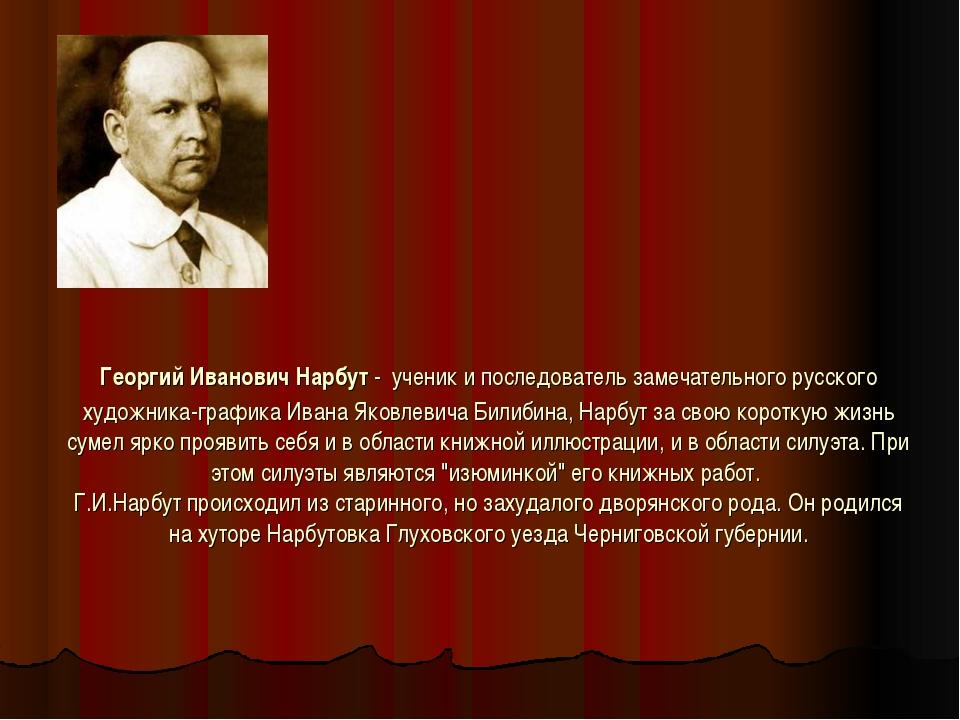 Георгий Иванович Нарбут - ученик и последователь замечательного русского худо...