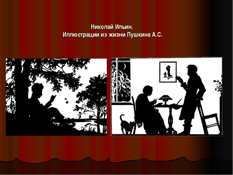 Николай Ильин. Иллюстрации из жизни Пушкина А.С.