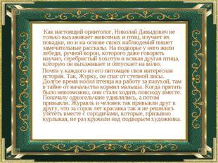 Как настоящий орнитолог, Николай Давыдович не только выхаживает животных и п