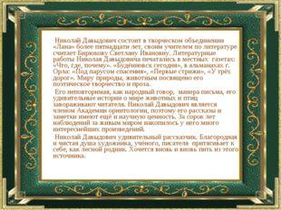 Николай Давыдович состоит в творческом объединении «Лана» более пятнадцати л