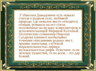 У Николая Давыдовича есть немало стихов о родном селе, любимой природе, где