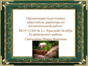 Презентацию подготовила заместитель директора по воспитательной работе МОУ С