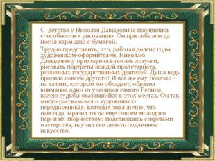 С детства у Николая Давыдовича проявились способности к рисованию. Он при се