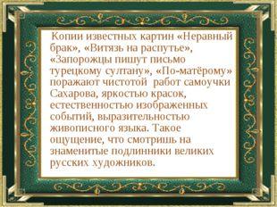 Копии известных картин «Неравный брак», «Витязь на распутье», «Запорожцы пиш