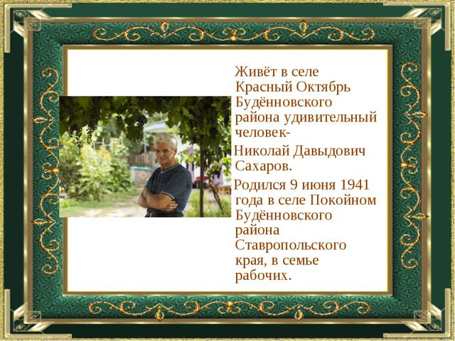 Живёт в селе Красный Октябрь Будённовского района удивительный человек- Нико...