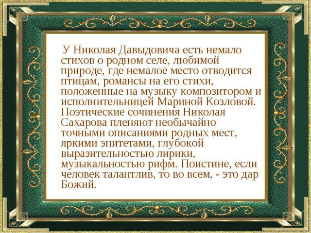 У Николая Давыдовича есть немало стихов о родном селе, любимой природе, где...