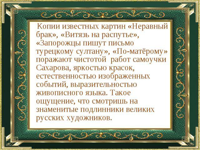 Копии известных картин «Неравный брак», «Витязь на распутье», «Запорожцы пиш...