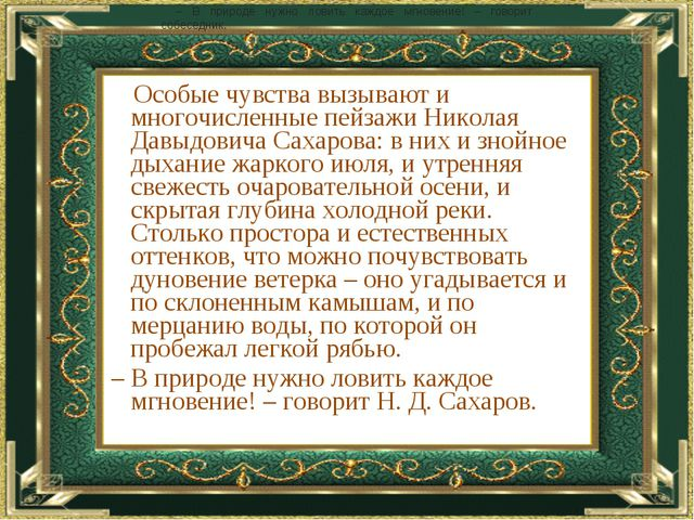 Особые чувства вызывают и многочисленные пейзажи Николая Давыдовича Сахарова...
