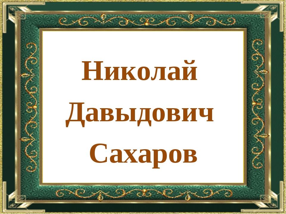 Николай Давыдович Сахаров