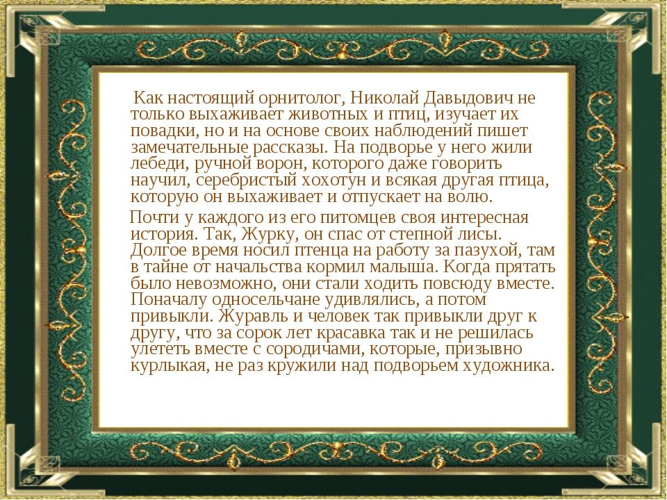 Как настоящий орнитолог, Николай Давыдович не только выхаживает животных и п...