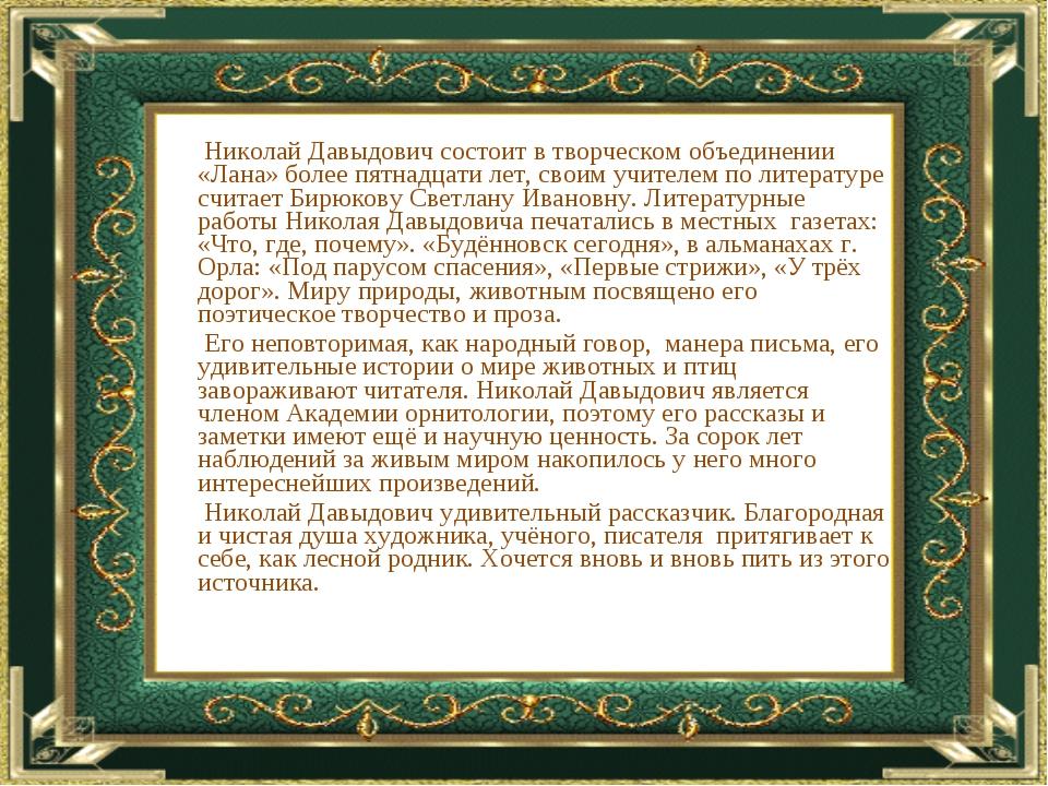 Николай Давыдович состоит в творческом объединении «Лана» более пятнадцати л...