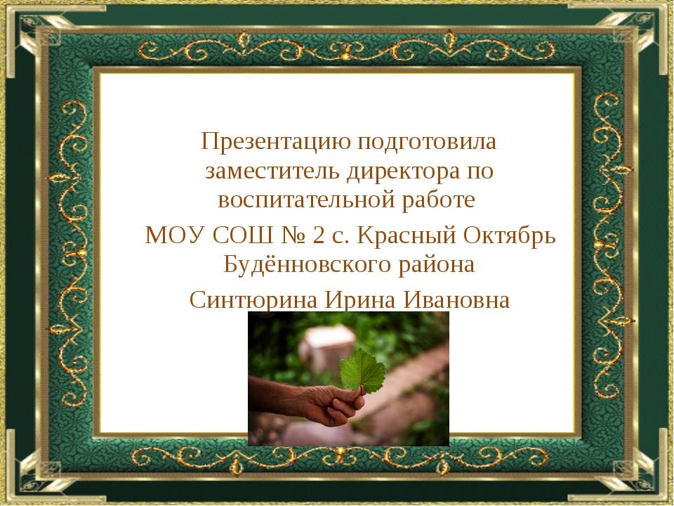 Презентацию подготовила заместитель директора по воспитательной работе МОУ С...