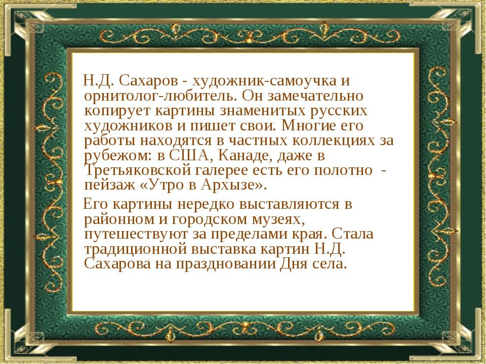 Н.Д. Сахаров - художник-самоучка и орнитолог-любитель. Он замечательно копир...
