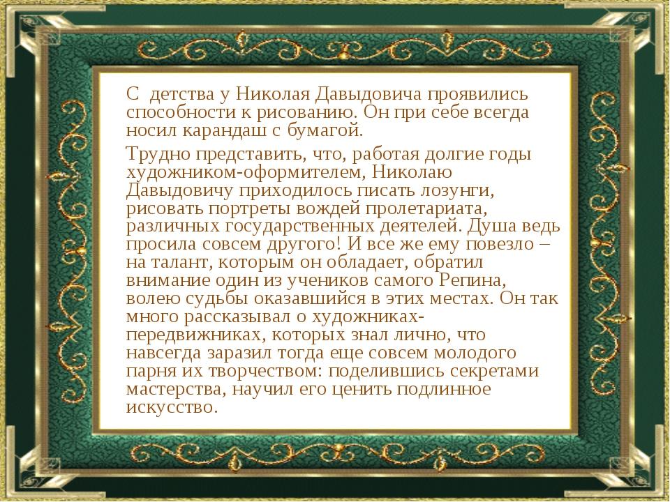 С детства у Николая Давыдовича проявились способности к рисованию. Он при се...