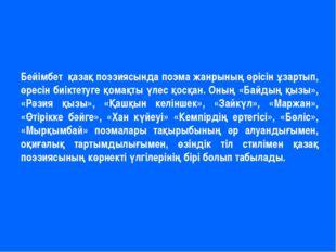 Бейімбет қазақ поэзиясында поэма жанрының өрісін ұзартып, өресін биіктетуге