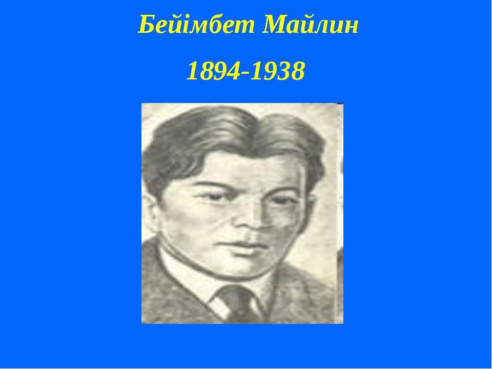 Бейімбет Майлин 1894-1938