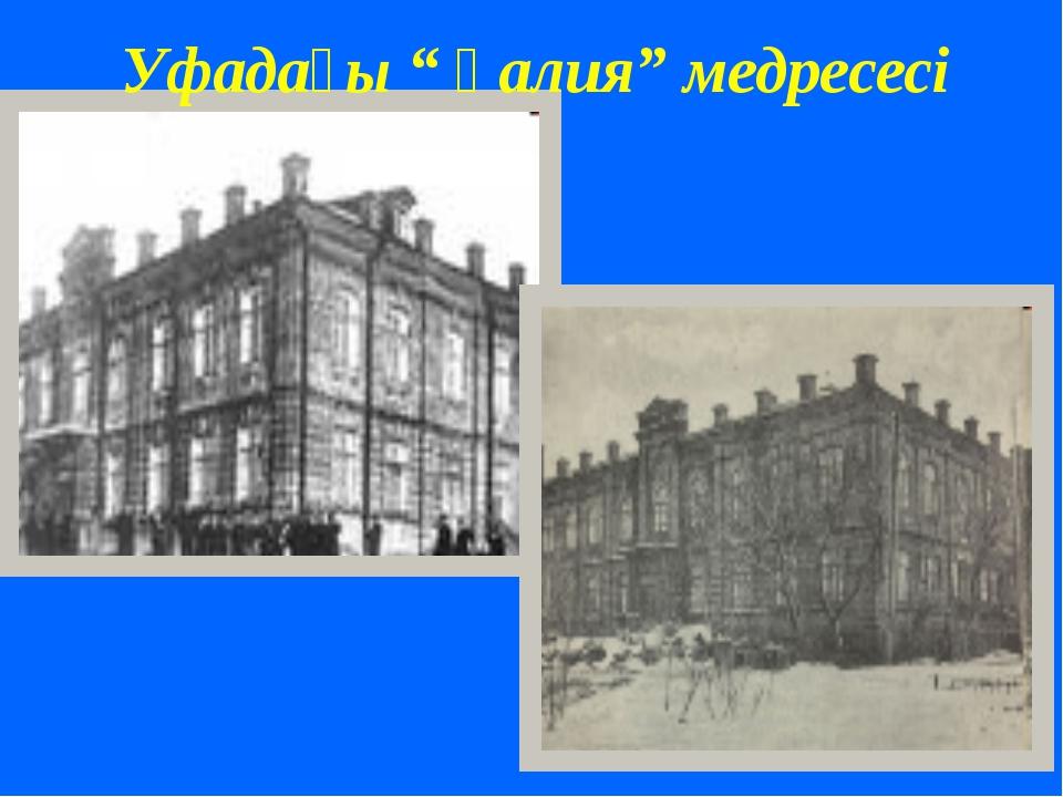 """Уфадағы """" Ғалия"""" медресесі"""