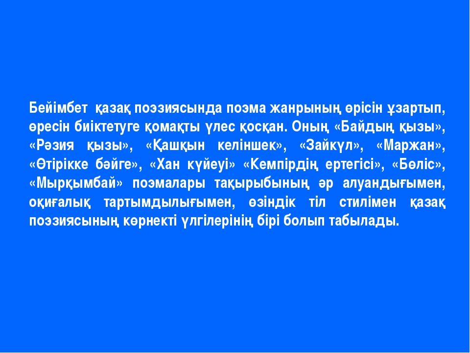 Бейімбет қазақ поэзиясында поэма жанрының өрісін ұзартып, өресін биіктетуге...