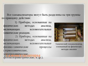 Газоанализаторы Все газоанализаторы могут быть разделены на три группы по при