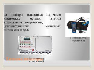Газоанализаторы 3) Приборы, основанные на чисто физических методах анализа (т