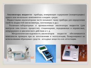 Анализаторы жидкости Анализаторы жидкости - приборы, измеряющие содержание (к