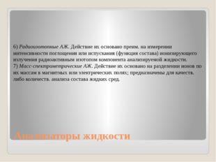 Анализаторы жидкости 6) РадиоизотопныеАЖ. Действие их основано преим. на изм