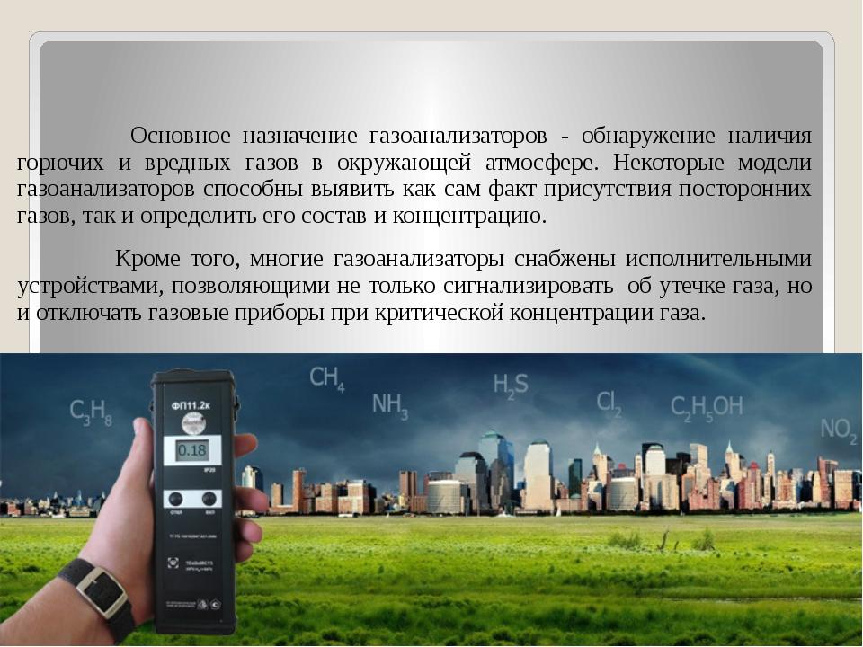 Газоанализаторы Основное назначение газоанализаторов - обнаружение наличия го...